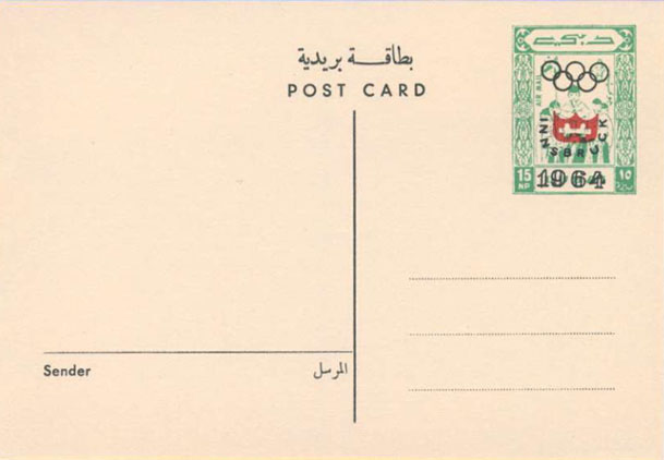15np postal card overprinted w/ red shield and black lettering