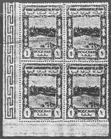 Yemen - 1bg regular stamp from the 1951 series
