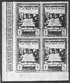 Yemen - 1bg official stamp from the 1951 series